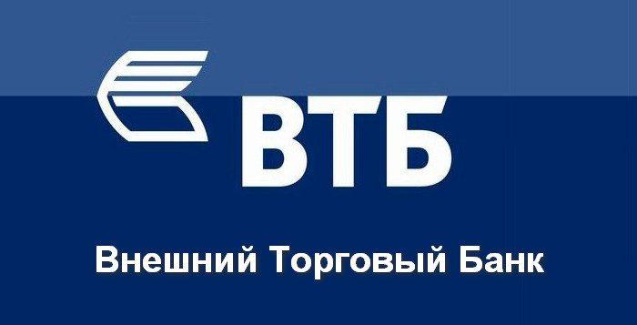 Расшифровка аббревиатуры банка ВТБ 245c5b2e9728093