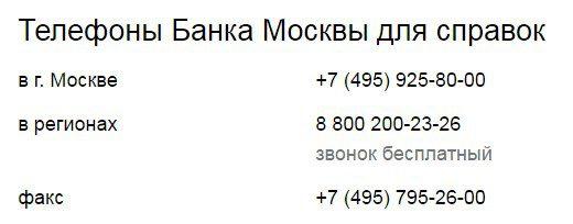 Телефон горячей линии Банка Москвы5c5b2ed330198