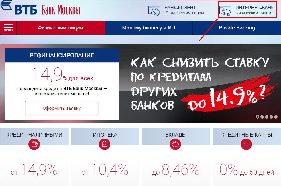 Главная страница сайта Банка Москвы5c5b2ed41ac20