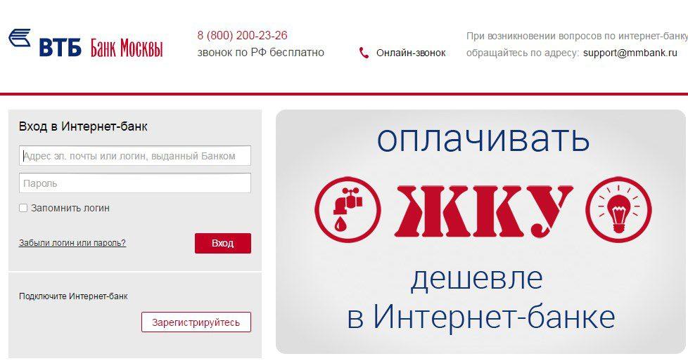 Вход в личный кабинет Банка Москвы5c5b2ed483d22