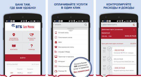 Мобильный банк от Банка Москвы5c5b2ed4c9662