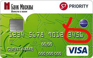 Пример номера последних цифр на карте банка5c5b2ed521a8d