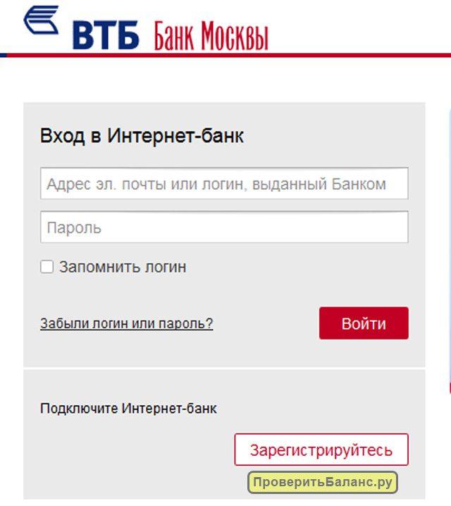 Проверить баланс карты Банка Москвы5c5b2ed561236