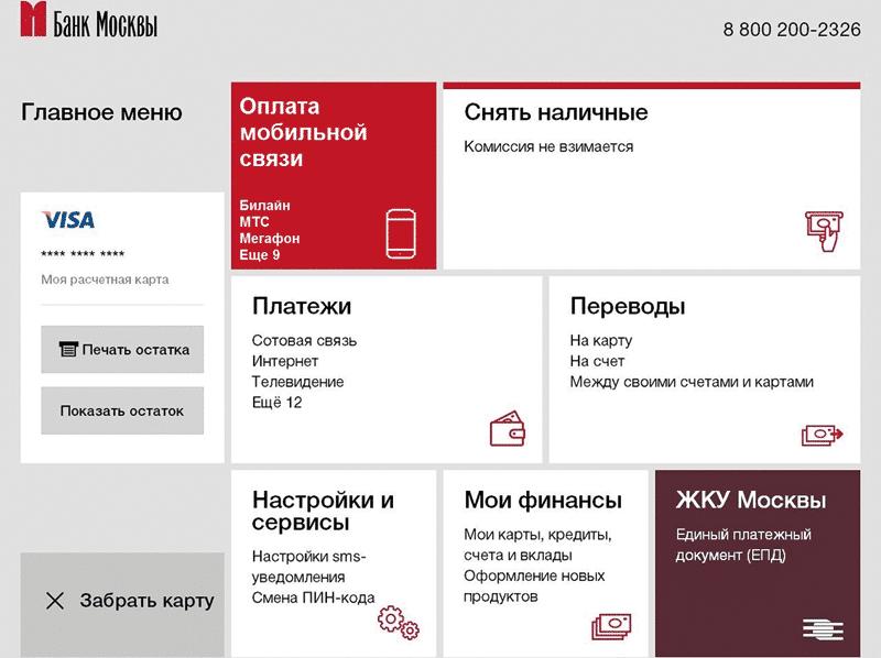 Банк москвы узнать статус заявки на кредит