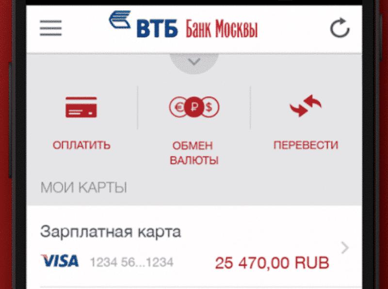 баланс карты Банка Москвы5c5b2ed9ef7ff