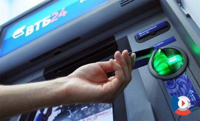 Активируйте карту ВТБ Банк Москвы через банкомат5c5b2ee638fe5