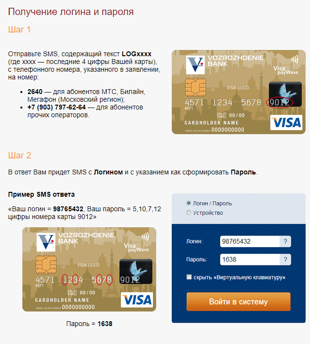банк возрождение: как получить логин и пароль для входа в личный кабинет5c5b2eec1bc82
