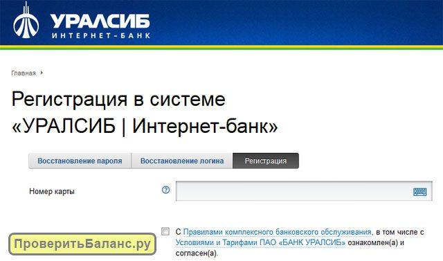 Как проверить баланс карты Уралсиб через Интернет5c5b2eee356bf