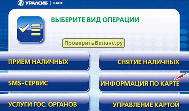 Узнать баланс Уралсиб через банкомат5c5b2eee9dd50