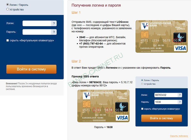 Регистрация личного кабинета в банке Возрождение5c5b2eef2a3c2
