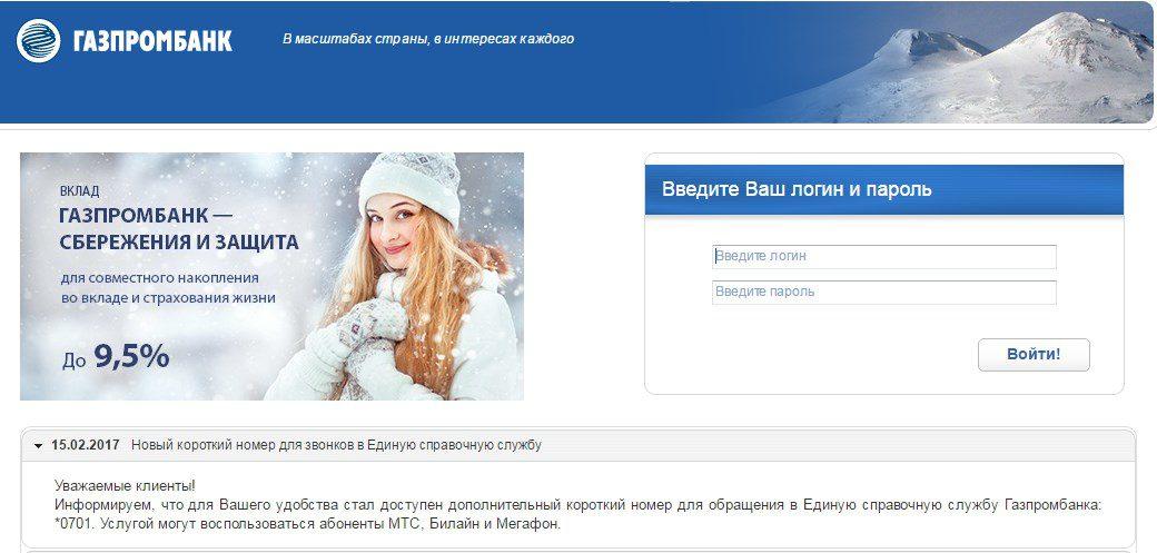 Домашний Банк - Газпромбанк5c5b2efaa0449