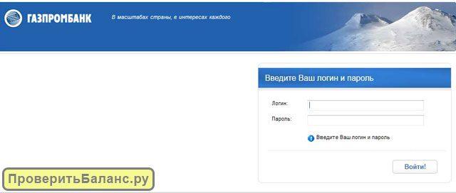 Домашний Банк Газпромбанка5c5b2f009a2c3