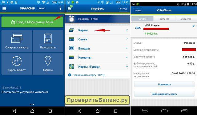 Как узнать баланс Уралсиб через мобильное приложение5c5b2f1974de8