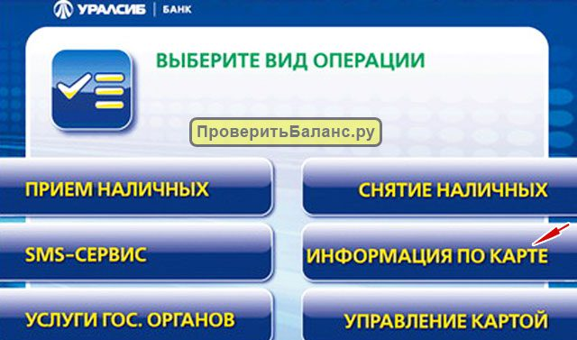 Узнать баланс Уралсиб через банкомат5c5b2f1ba7c8a