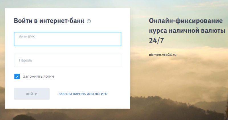 втб 24 личный кабинет вход в систему банк клиент онлайн потребительский кредит сбербанка