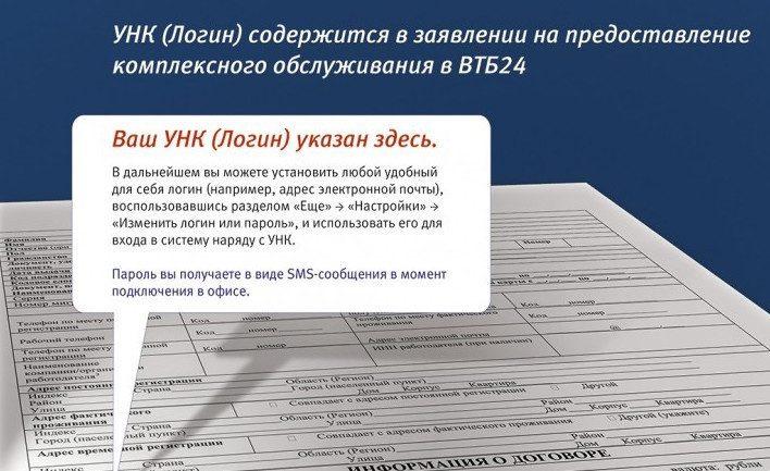 Если вы потеряли договор с банком, взять УНК можно через звонок оператору банка5c5b2f2fa9e5f