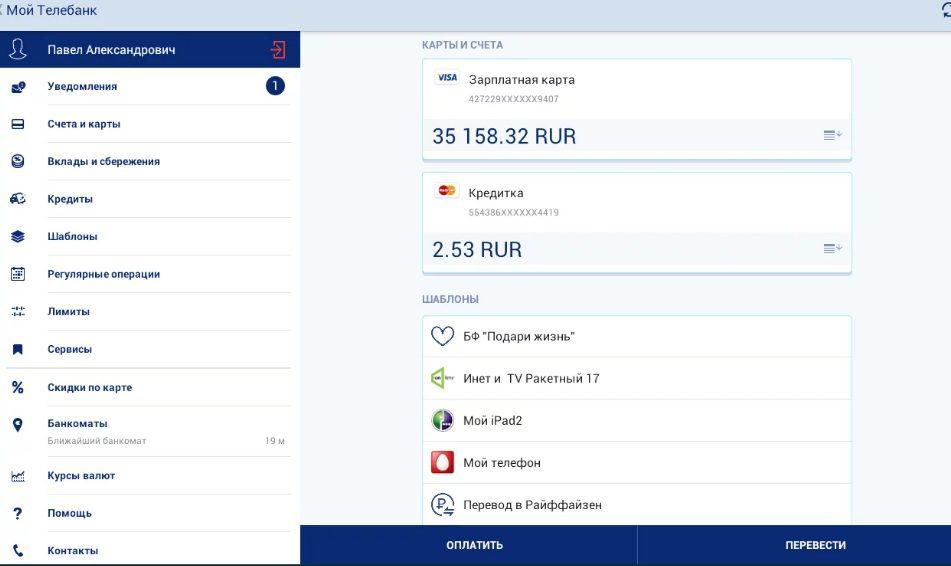 Перевод денег на сайте ВТБ 245c5b2f365f0af