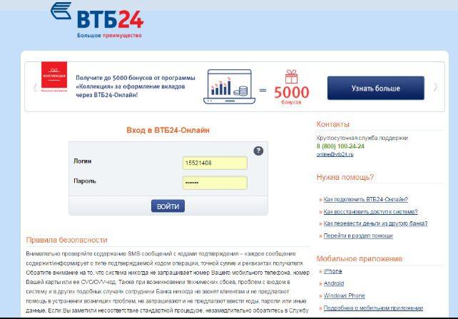 Вход в кабинет компании на сайте online.vtb24.ru5c5b2f36c2107