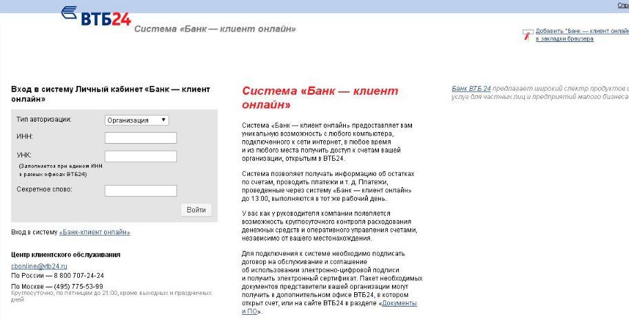 Выбор способа авторизации5c5b2f37492d1