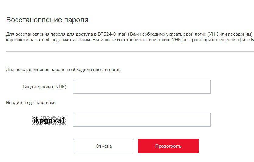 Восстановить данные для входа в личный кабинет ВТБ 245c5b2f37efe7d