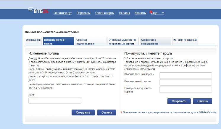 Изменение данных для входа в личный кабинет ВТБ 245c5b2f3920716