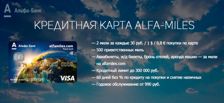 Условия пользования кредитной картой5c5b2f635c397