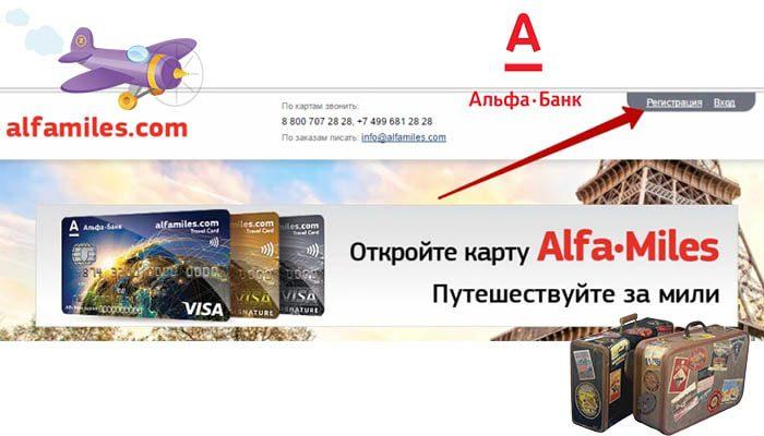 Путешествия за мили от Альфа Банка5c5b2f63f1cc0