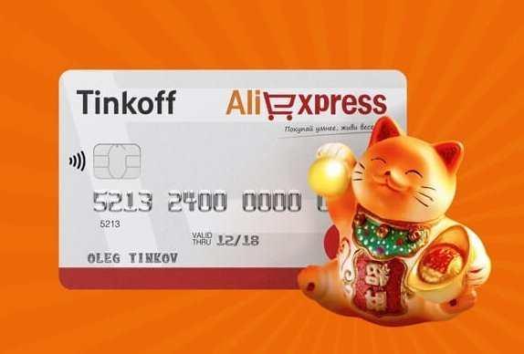 кредитная карта Тинькофф Алиэкспресс5c5b2f9b39328