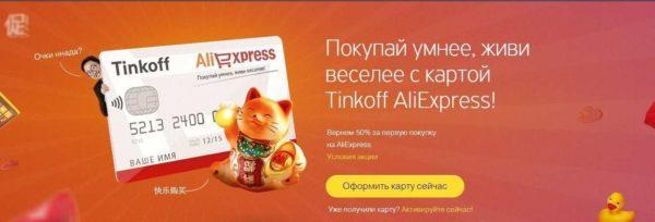 50% кэшбэк для новых покупателей Алиэкспресс5c5b2f9b82540
