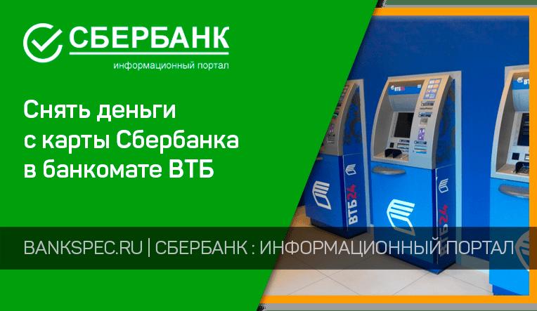 Снять деньги с карты Сбербанка в банкомате Россельхозбанка5c5b2fd9e896b