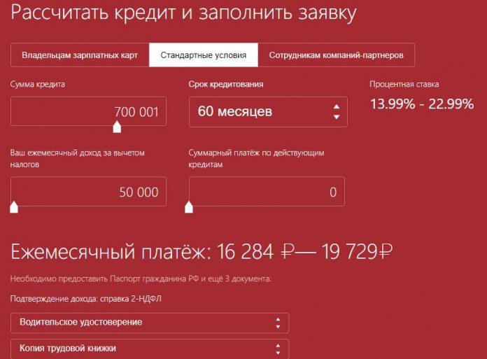 Кредитный калькулятор на официальном сайте Альфа Банка5c5b2fdf19fcd