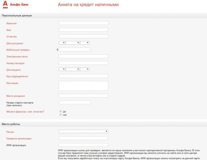 Онлайн заявка на кредит наличными в Альфа Банке5c5b2fdf92dae