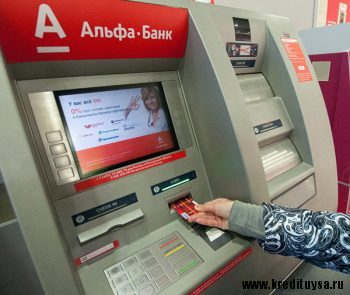 Погашение потребительского кредита Альфа-Банка5c5b2fe1bff1b