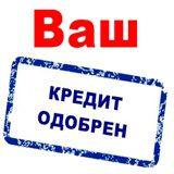 Кредит для безработных без справок со 100% одобрением5c5b2fe35d180