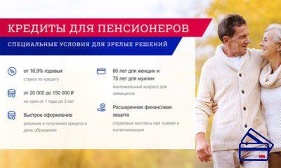 кредит почта банк для пенсионеров с низким процентом спб кредитная организация которая подбирает одобрения займов онлайн