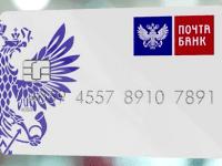 кредитная карта почта банка5c5b30400961f