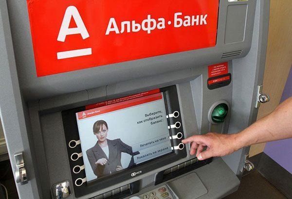 Комиссия за снятие денег с кредитных карт Альфа Банка5c5b3040c6b0a