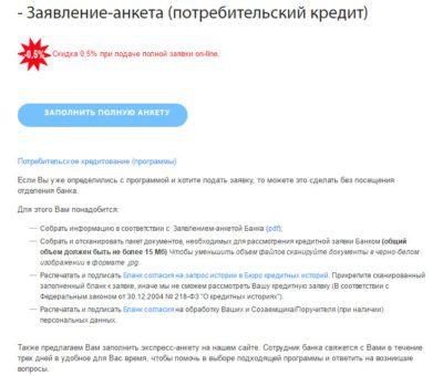 Ознакомьтесь с правилами подачи онлайн заявки на кредит в Газпромбанке5c5b3051693cb