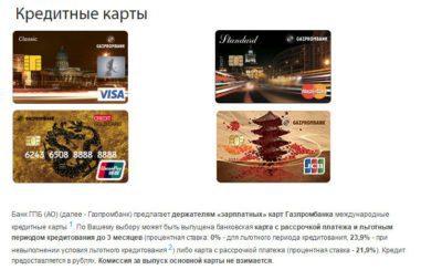 Газпромбанк выпускает несколько видов кредитных карт с особыми условиями пользования5c5b30556dc2c