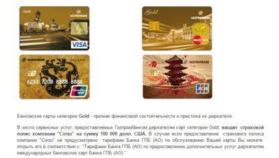 В Газпромбанке вы можете оформить кредитную карту не только классических платежных систем, но и Union или JCB5c5b3055e6c18