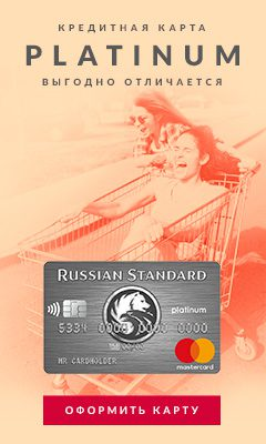 кредитка русский стандарт онлайн заявка почему не одобряют кредит без кредитной истории в 20 лет