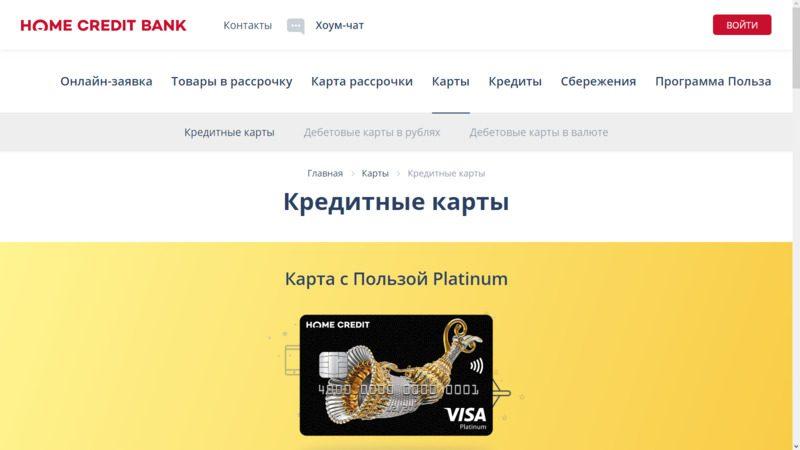 Кредитные карты Хоум Кредит Банка5c5b30b55aa5c