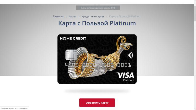 Кредитная карта С Пользой Платинум5c5b30b5ddc3f