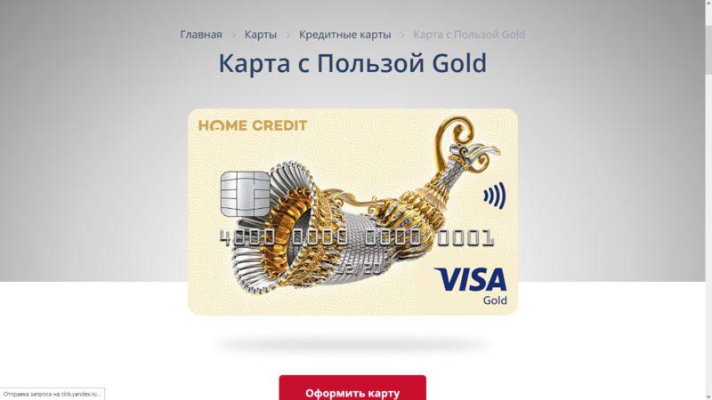Кредитная карта С Пользой Голд5c5b30b67b548