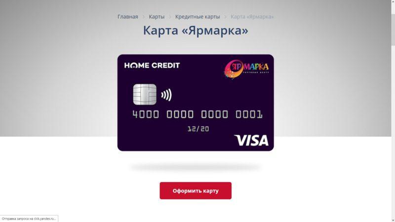 Кредитная карта «Ярмарка»5c5b30b6ec090