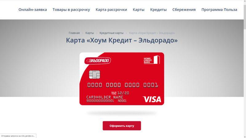 Кредитка «Хоум Кредит – Эльдорадо»5c5b30b771eed