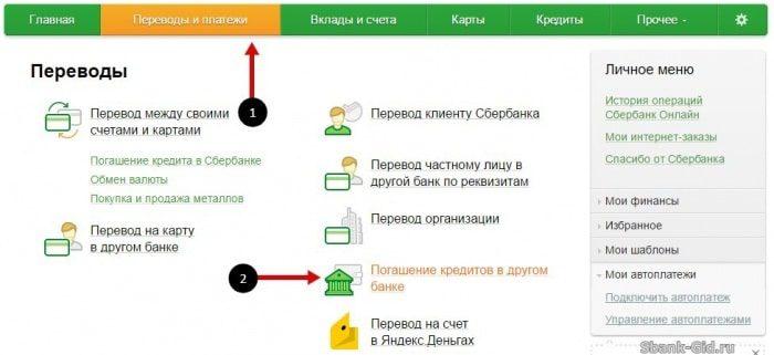 Оплата кредита Тинькофф через Сбербанк онлайн5c5b30e5bf155