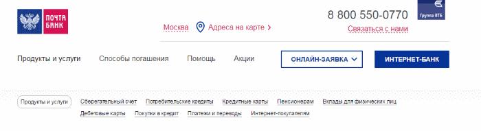 интернет банк Почта банка5c5b30e68ce23