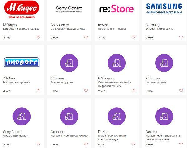 Пример магазинов-партнеров карты Халва Совкомбанка5c5b30f2e3dad