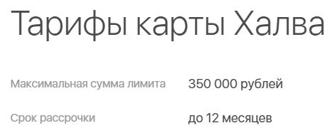 Скриншот тарифов по карте Халва Совкомбанка5c5b30f66ec97